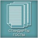 Стандарты, ГОСТы, Обучающие материалы