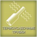 Термоусадочные трубки и изделия