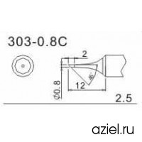Жало QUICK серия 303-0,8C