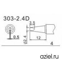 Жало QUICK серия 303-2,4D