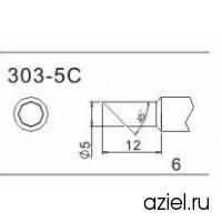 Жало QUICK серия 303-5C