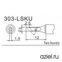 Жало QUICK серия 303-LSKU