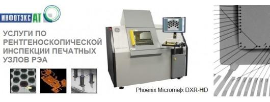 infotex-x-ray